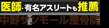 中野で整体なら「中野サンモール整骨院」 ロゴ